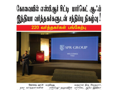 Traders Conclave Coimbatore Edition 2020 on 22nd December 2020
